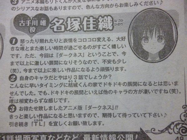 ジャンプSQ2012年11月号名塚さんインタビュー