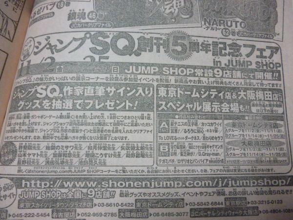 ジャンプ2012年48号ジャンプショップ告知