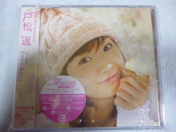 Baby Baby Love初回限定盤ジャケット