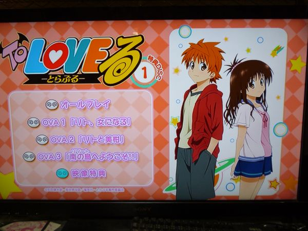 To LOVEるDVD BOX OVAメニュー2