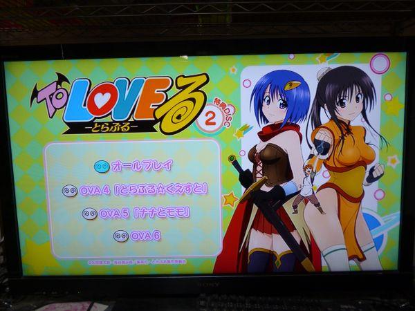 To LOVEるDVD BOX OVAメニュー4