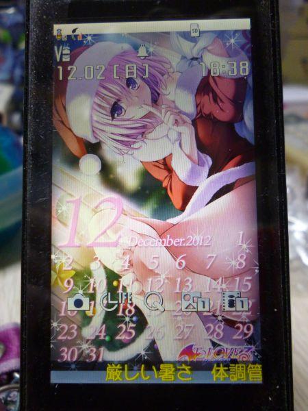 ケータイ少年ジャンプ2012年12月カレンダー