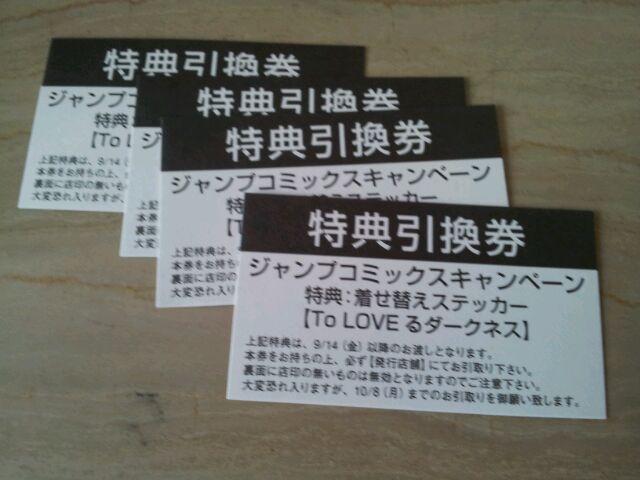 アニメイトジャンプコミックスキャンペーン'12引換券