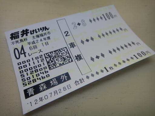 人生初の車券ですw
