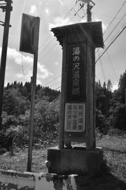 津軽湯の沢