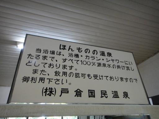 ほんものの温泉w