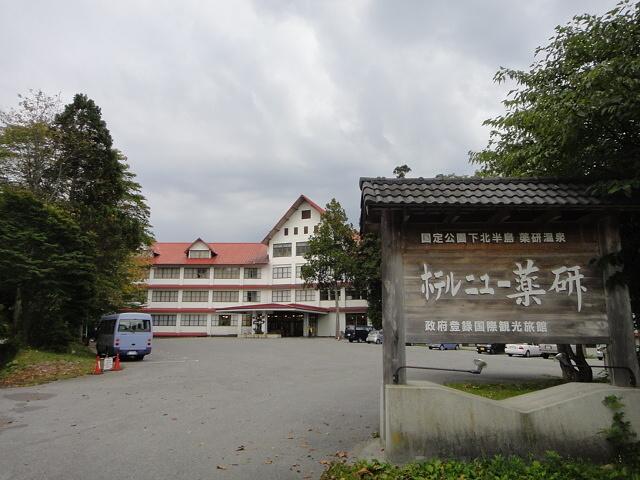 ホテルニュー薬研