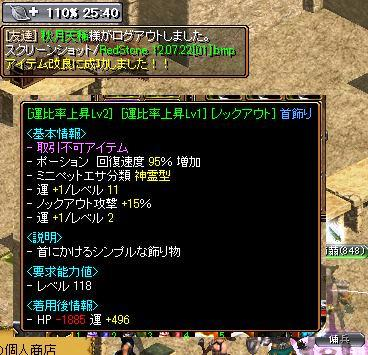 RedStone 12.07.22[02]