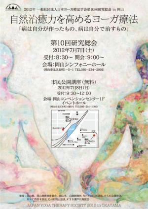 yogatherapyokayama1_convert_20120709084706.jpg