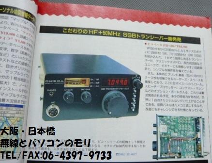 オメガ技術研究所/SSB TRANSCEIVER PB-410<非売品>