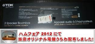 【入荷です】TDK 3スピーカーブームボックス SP-XA6803