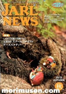 (広告掲載誌) 『JARL NEWS 2012 秋号』に掲載!