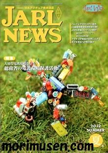 Jarl News 夏号