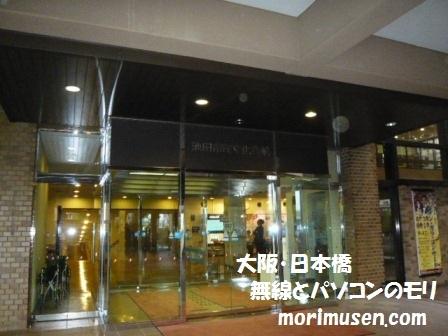 『関西アマチュア無線フェスティバル/KANHAM 』