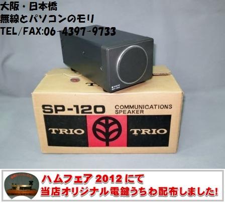 トリオ / TRIO SP-120 外部スピーカー 入荷です!