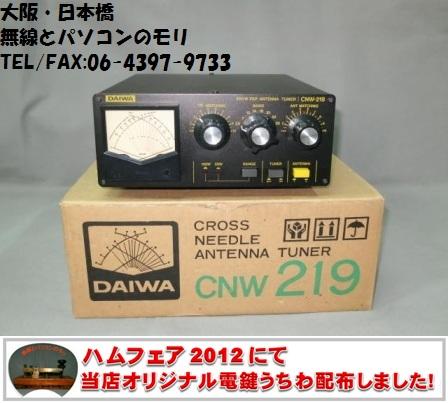 DAIWA アンテナチューナー CNW-219 ダイワ 入荷です!