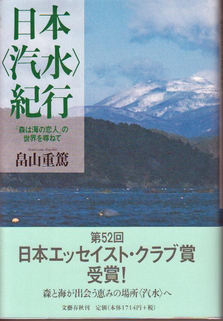 日本汽水紀行