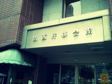 関西将棋会館道場に行った!