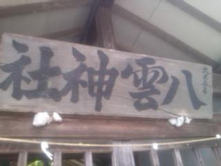 yakumo1206241.jpg