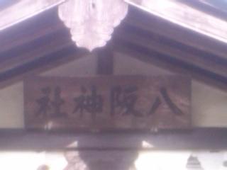yasaka1206242.jpg