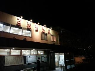 百観音温泉5