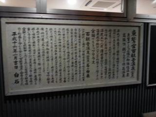 百観音温泉4