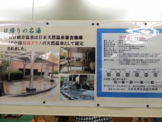 百観音温泉3