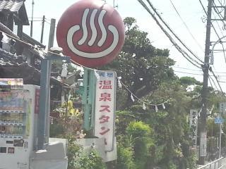 塩釜温泉5