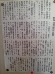 韮崎旭温泉2