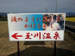 玉川温泉12