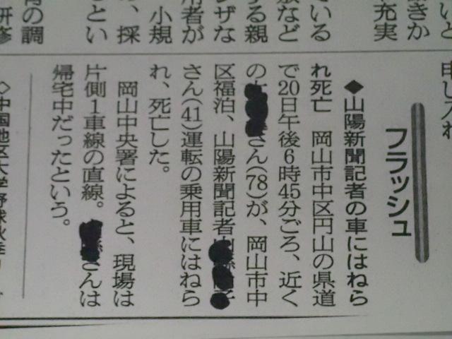 山陽事故・阪大 009