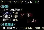 1転582レベ