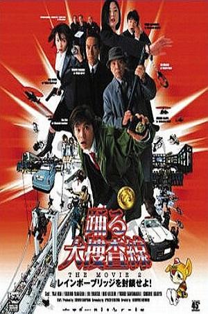 踊る大捜査線 the movie2