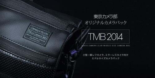 TMB2014.jpg