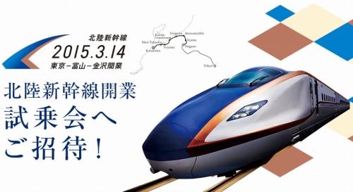 hokuriku_shinkansen_shijou.jpg