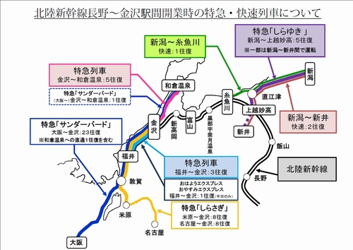 tokkyu_kaisoku.jpg