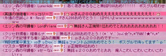 MapleStory 2012-06-04 23-20-55-41