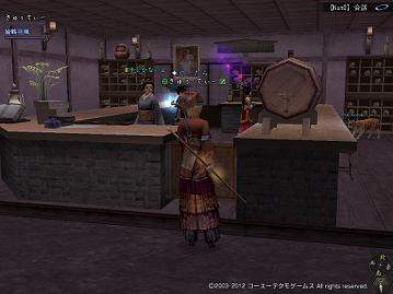 武家屋敷酒屋