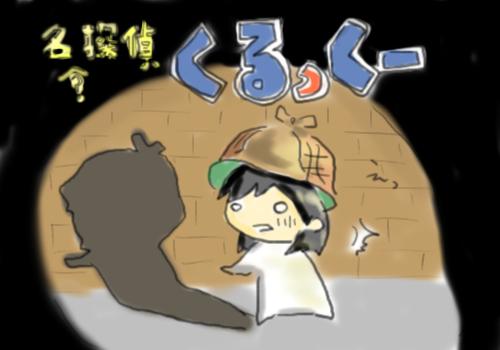 小 年齢 毛利 五郎