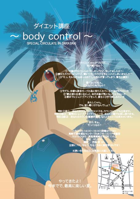 body_control.jpeg