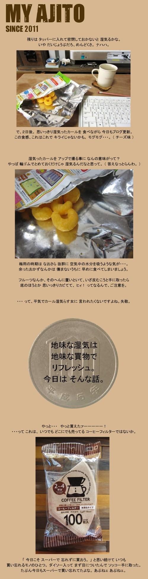 TSUYU_1.jpg