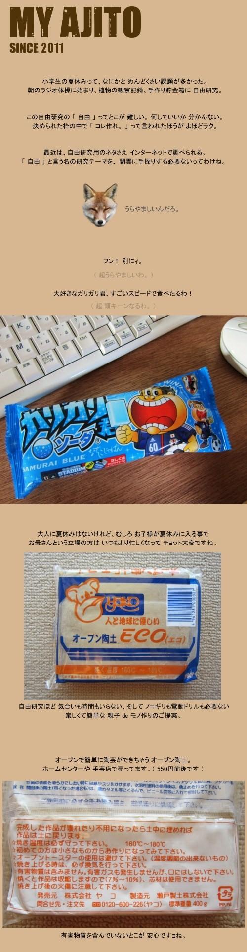 YAKI_001.jpg