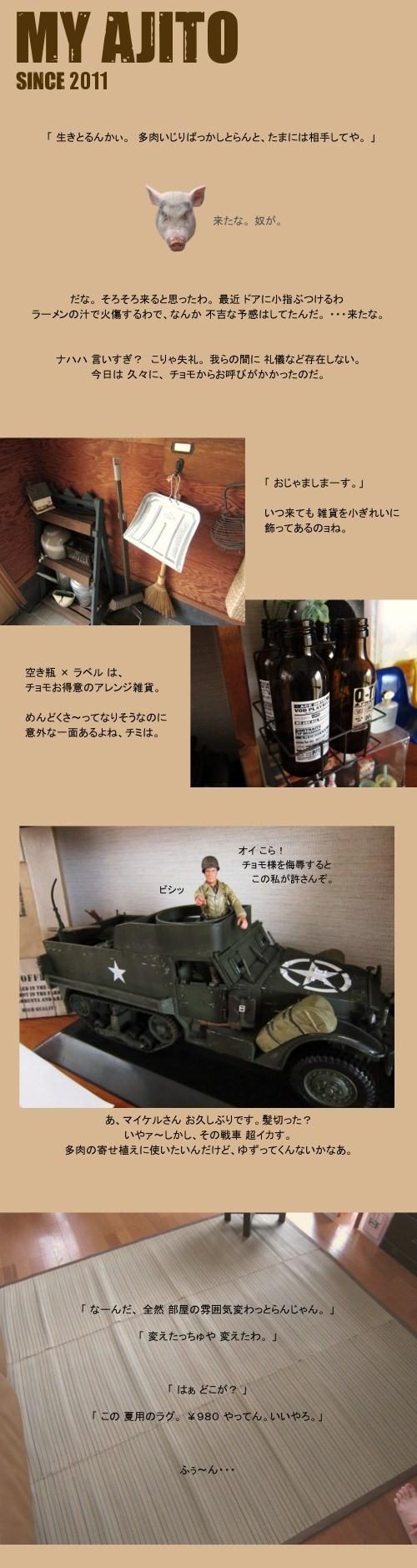 chomo_yoshita_1.jpg