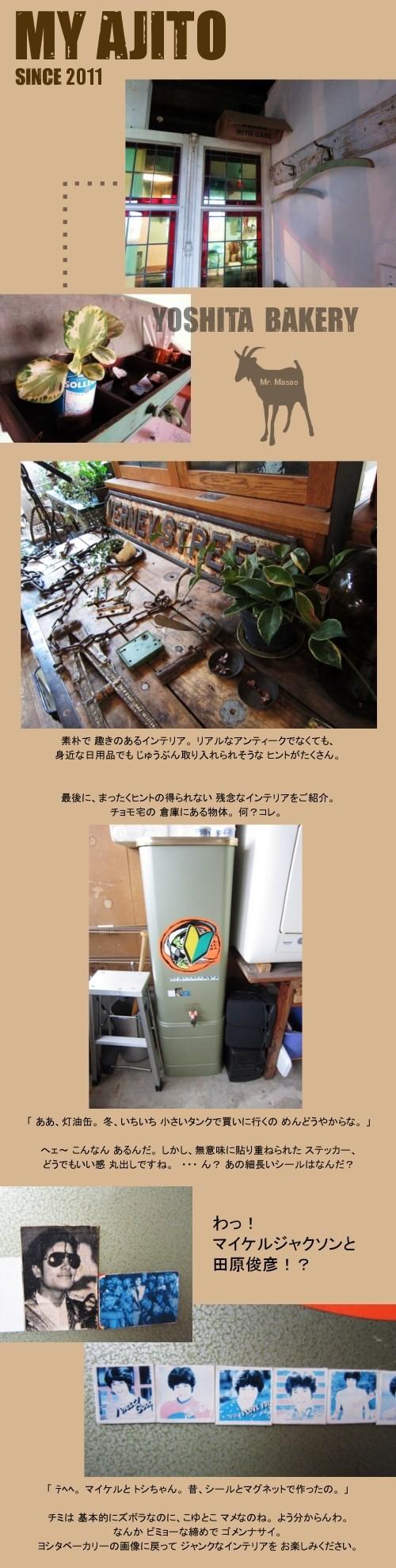 chomo_yoshita_6.jpg
