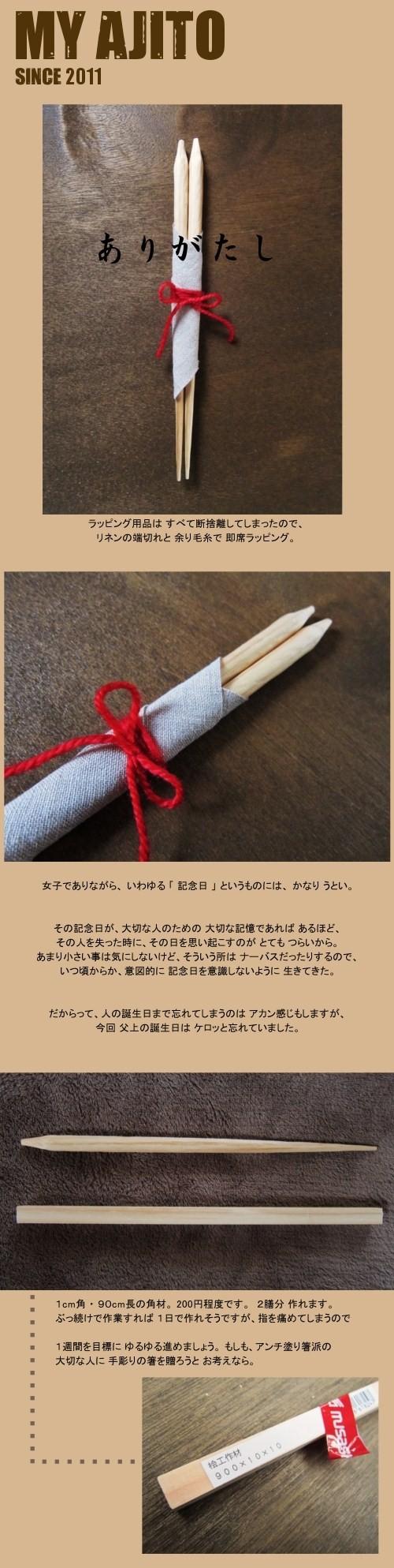 hashi_03.jpg