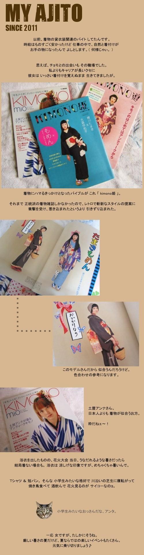 natsu_item_5.jpg