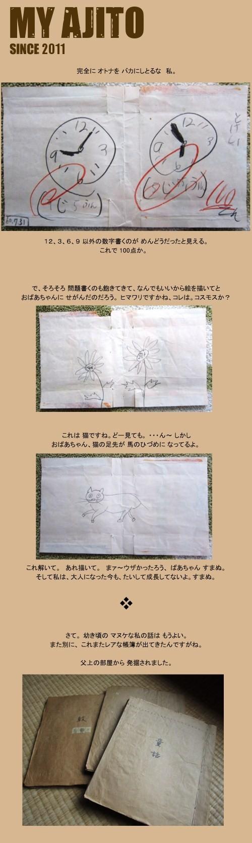 oshiba_3.jpg