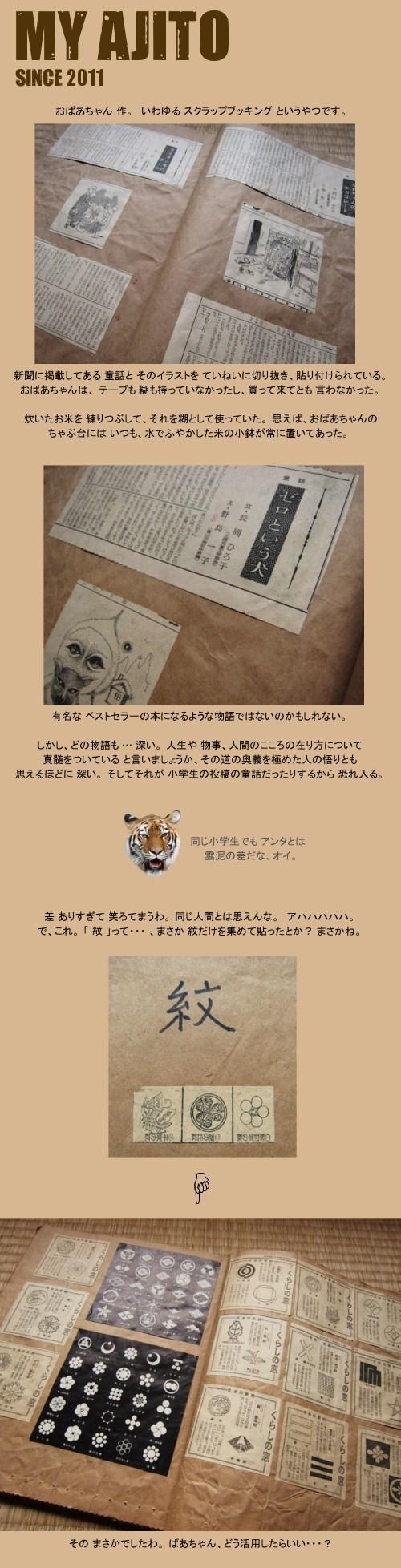oshiba_4.jpg