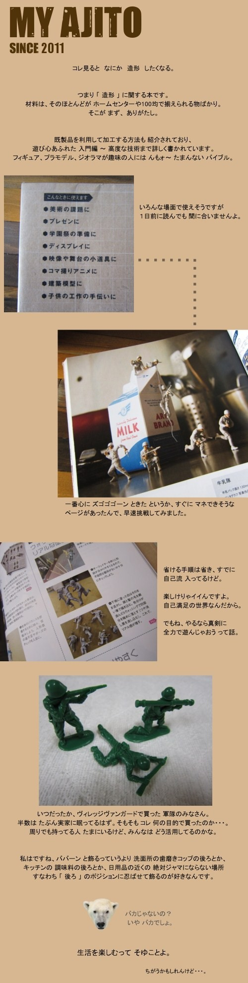 zoukei_2.jpg