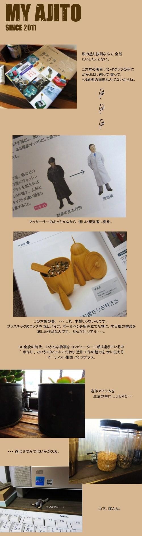 zoukei_5.jpg